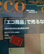 「エコ商品」で売るな!