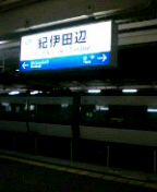 母さん、今ぼくは紀伊田辺に居ます。