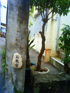 石敢当(たぶん旧字)